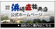 有限会社浜崎直祐商店